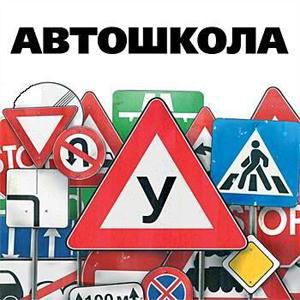 Автошколы Джубги