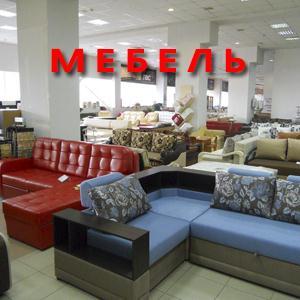 Магазины мебели Джубги